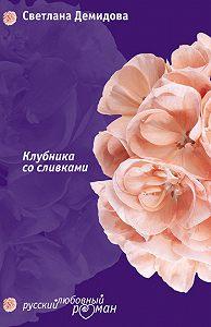 Светлана Демидова -Клубника со сливками