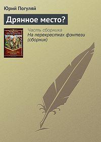 Юрий Погуляй -Дрянное место?