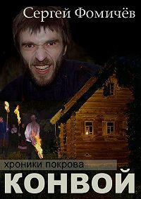 Сергей Фомичёв -Конвой