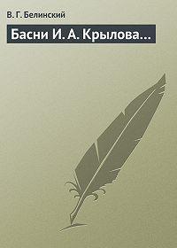 В. Г. Белинский -Басни И. А. Крылова…