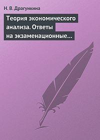 Н. В. Драгункина -Теория экономического анализа. Ответы на экзаменационные вопросы
