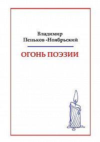 Владимир Пеньков-Ноябрьский -Огонь поэзии