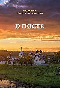Владимир Головин -О посте