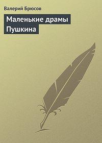 Валерий Брюсов -Маленькие драмы Пушкина