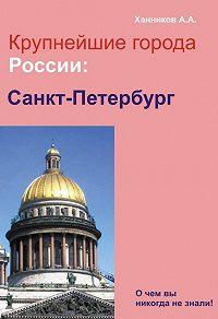 Александр Ханников - Санкт-Петербург
