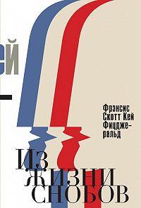 Френсис Фицджеральд -Из жизни снобов (сборник)