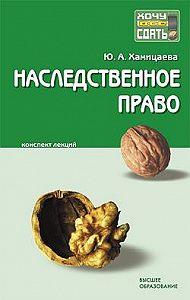 Юлия Хамицаева - Наследственное право: конспект лекций