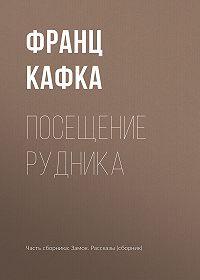 Франц Кафка -Посещение рудника