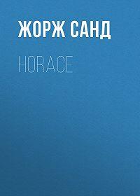 Жорж Санд -Horace