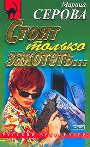 Марина Серова - Стоит только захотеть...