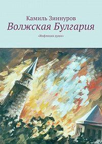 Камиль Зиннуров -Волжская Булгария