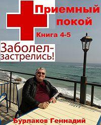 Геннадий Анатольевич Бурлаков -Приемный покой. Книга 4-5. Заболел-застрелись
