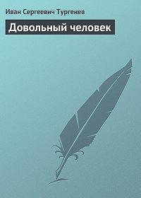 Иван Тургенев -Довольный человек