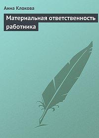 Анна Клокова - Материальная ответственность работника