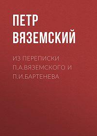 Петр Андреевич Вяземский -Из переписки П.А.Вяземского и П.И.Бартенева