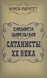 Елизавета Шабельская -Сатанисты ХХ века