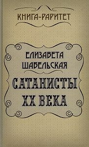 Елизавета Александровна Шабельская -Сатанисты ХХ века