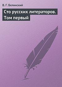 В. Г. Белинский -Сто русских литераторов. Том первый