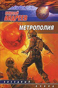 Николай Андреев - Метрополия