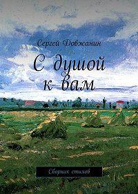 Сергей Довжанин -Сдушой квам. Сборник стихов