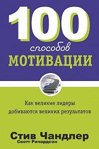 Стив Чандлер -100 способов мотивации
