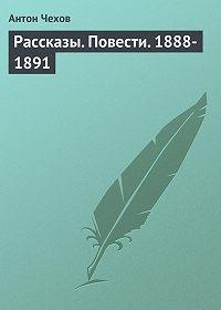Антон Чехов -Рассказы. Повести. 1888-1891