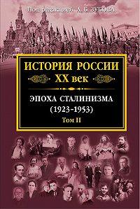 Коллектив авторов - История России XX век. Эпоха сталинизма (1923–1953). Том II