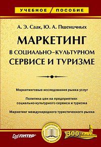 Андрей Саак, Юлия Пшеничных - Маркетинг в социально-культурном сервисе и туризме