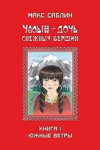 Макс Саблин -Чалын – дочь снежных вершин. Книга 1. Южные ветры