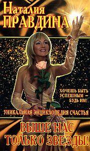 Наталия Правдина -Выше нас только звезды