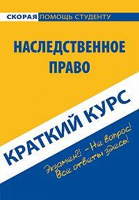 Коллектив авторов -Наследственное право. Краткий курс