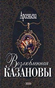 Елена Арсеньева - Возлюбленная Казановы