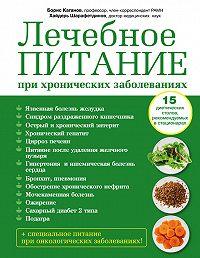 Борис Каганов, Хайдерь Шарафетдинов - Лечебное питание при хронических заболеваниях