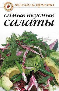 Сборник рецептов -Самые вкусные салаты