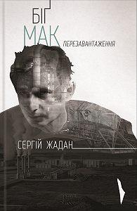 Сергій Жадан -Біґ Мак. Перезавантаження