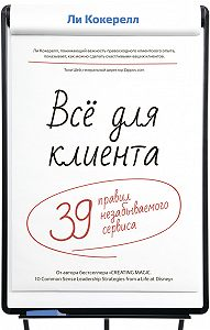 Ли Кокерелл - Всё для клиента. 39 правил незабываемого сервиса