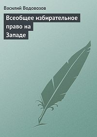Василий Водовозов -Всеобщее избирательное право на Западе
