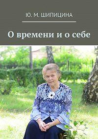 Ю. Шипицина -Овремени иосебе