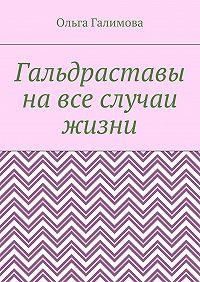 Ольга Галимова -Гальдраставы навсе случаи жизни