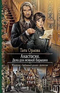 Тата Орлова -Анастасия. Дело для нежной барышни