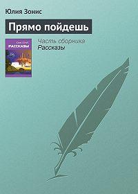 Юлия Зонис -Прямо пойдешь