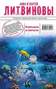 Анна и Сергей Литвиновы -Ныряльщица за жемчугом
