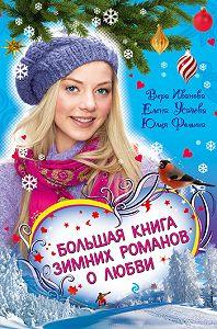 Елена Усачева -Соперница Снежной королевы