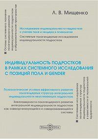 Любовь Мищенко - Индивидуальность подростков в рамках системного исследования с позиций пола и gender