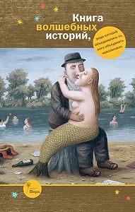 Константин Арбенин -Книга волшебных историй (сборник)