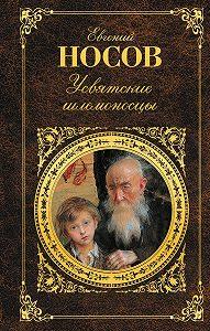 Евгений Носов -Усвятские шлемоносцы (сборник)