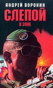 Андрей Воронин - Слепой в зоне