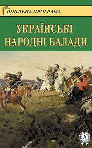 Коллектив авторов - Українські народні балади