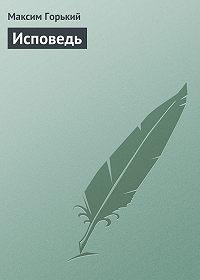 Максим Горький -Исповедь
