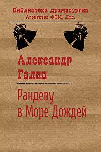 Александр Галин -Рандеву в Море Дождей